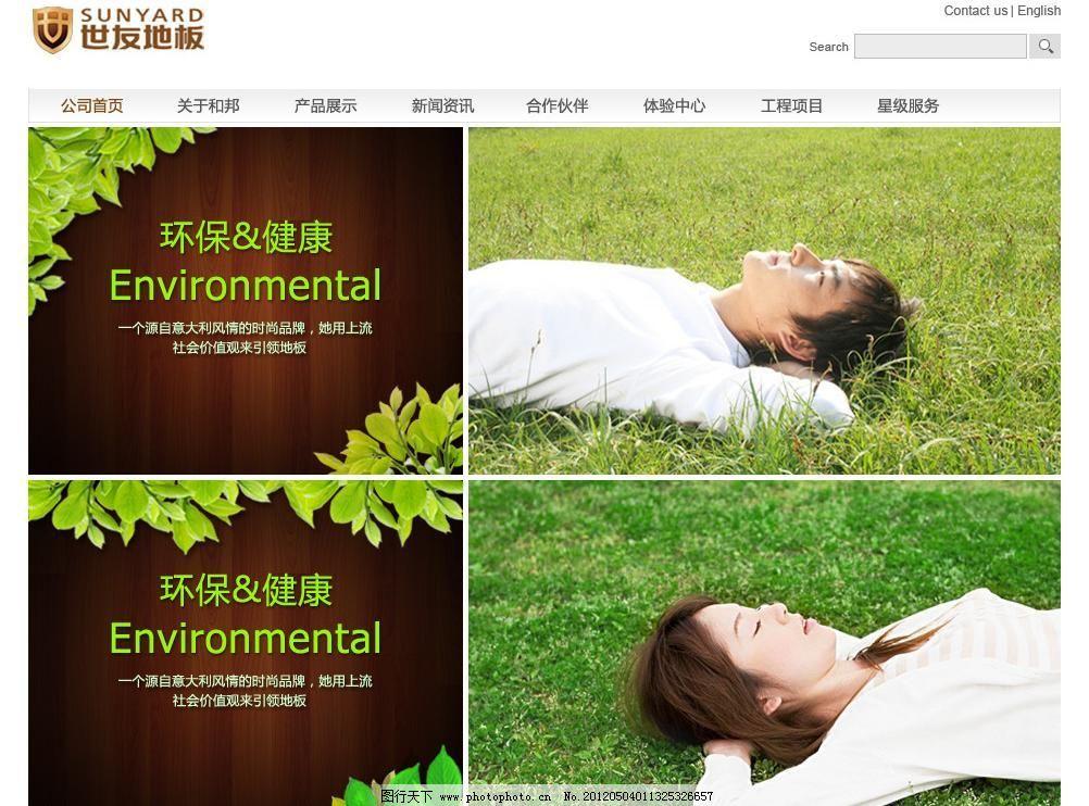 环保健康banner?#35745;琠室内设计
