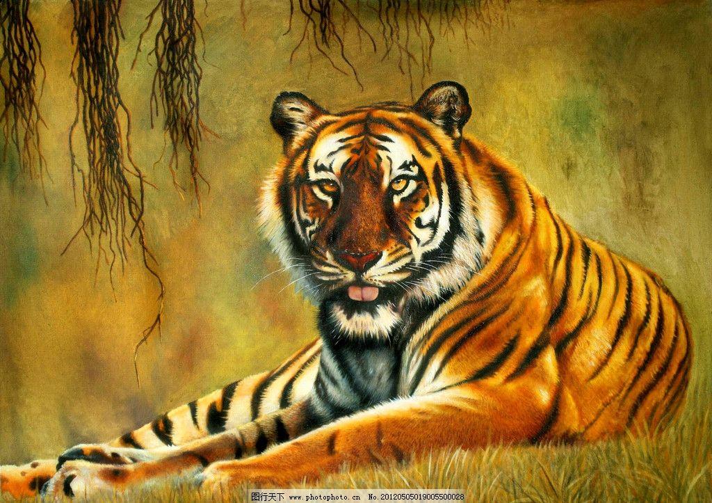 独卧草野 美术 油画 动物画 猛兽 老虎画 老虎 卧虎 草野 油画艺术