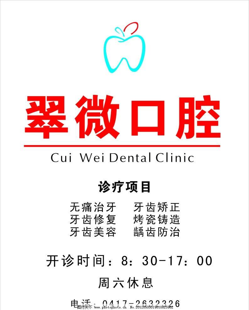 国外牙科牌匾设计