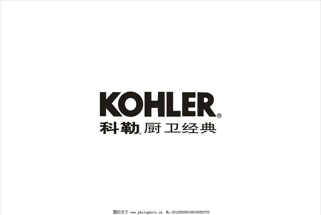 科勒马桶 logo