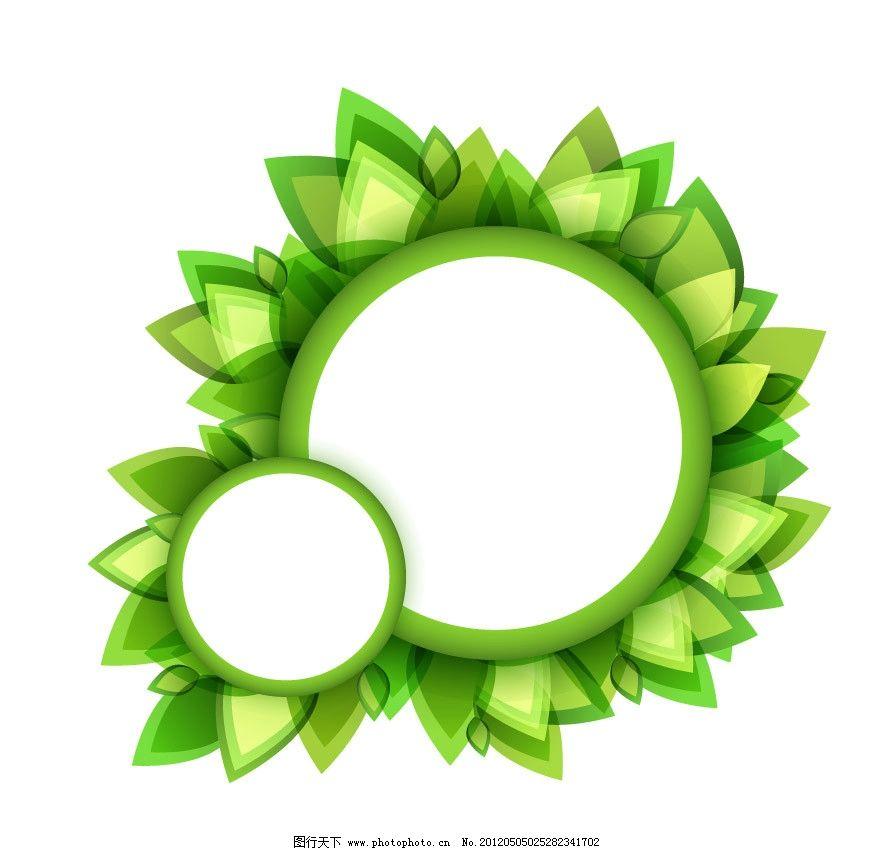 绿叶太阳花边框 绿叶 树叶