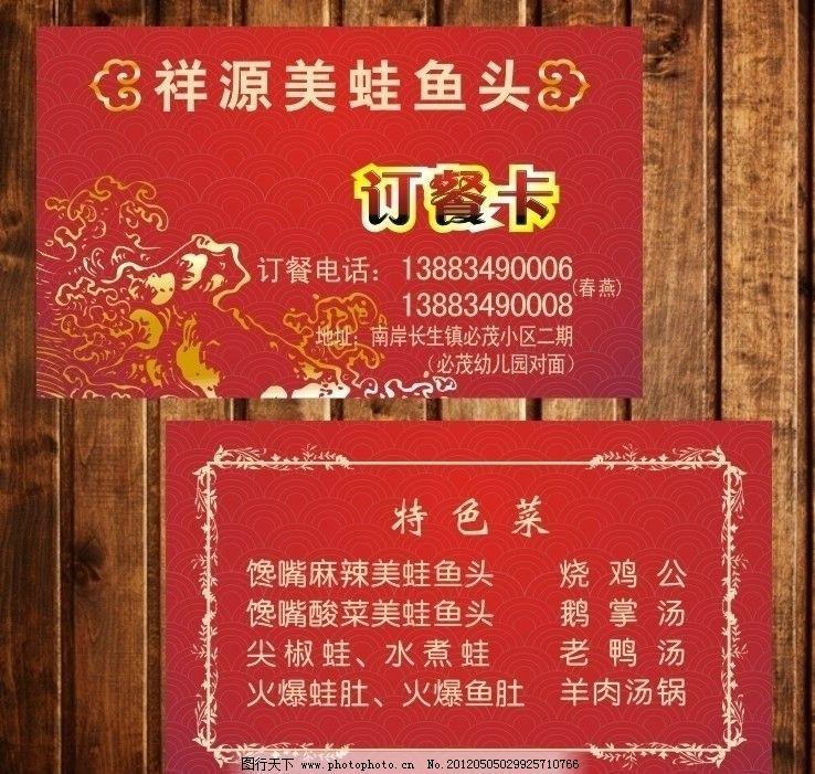 红色背景餐饮名片模板 餐饮名片 餐厅名片 酒店名片 酒楼名片 饭店