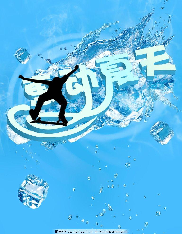 2012夏pop 2012夏 冰 冰爽 2012夏季吊旗 云朵 雪地 滑雪人物 冰爽