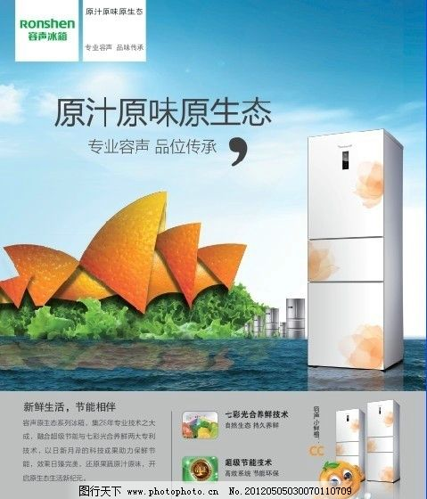 容声冰箱图片_海报设计