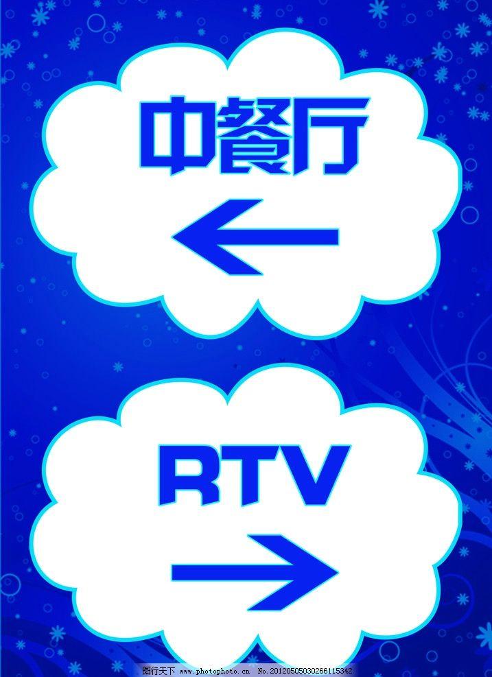 中餐厅 rtv 蓝色背景