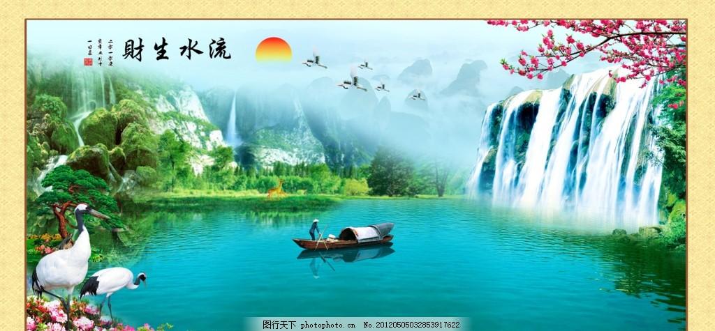 山水画 瀑布 太阳 船 仙鹤 流水生财 风景画 风景山水画 山水风景