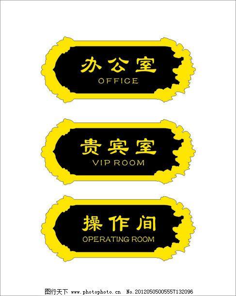 欧式logo门牌