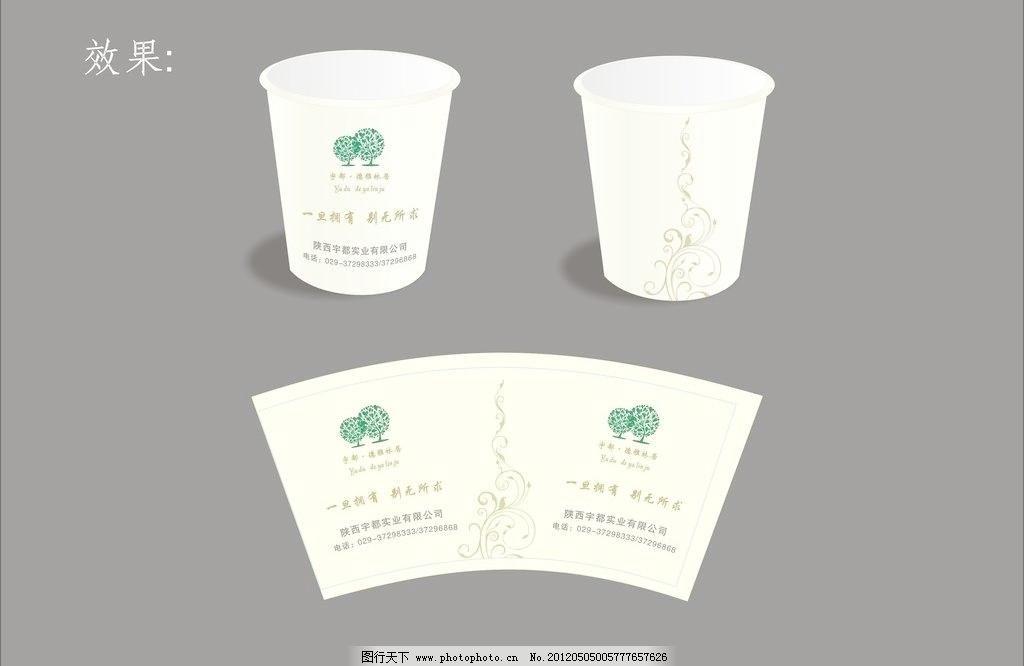 纸杯图片免费下载 杯子 餐饮美食 纸杯 纸杯矢量素材 纸杯矢量素材