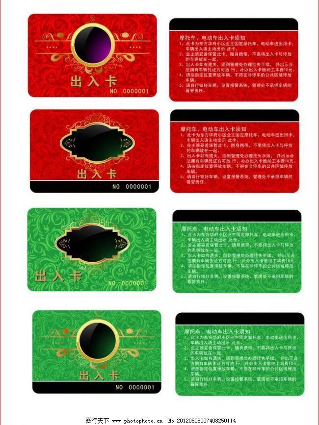 欧式花纹 会员卡 停车证 欧式花纹免费下载 广告设计 名片卡片