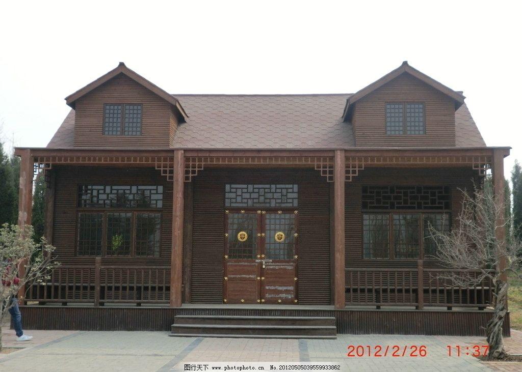 木板房 庄重 别墅 建筑