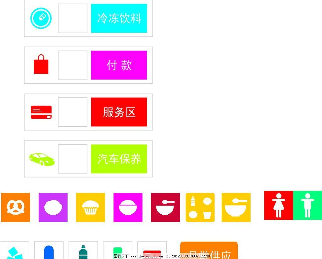 中国石油 中石油 石油 便利店 中石油便利店标志 标示 便利店标示