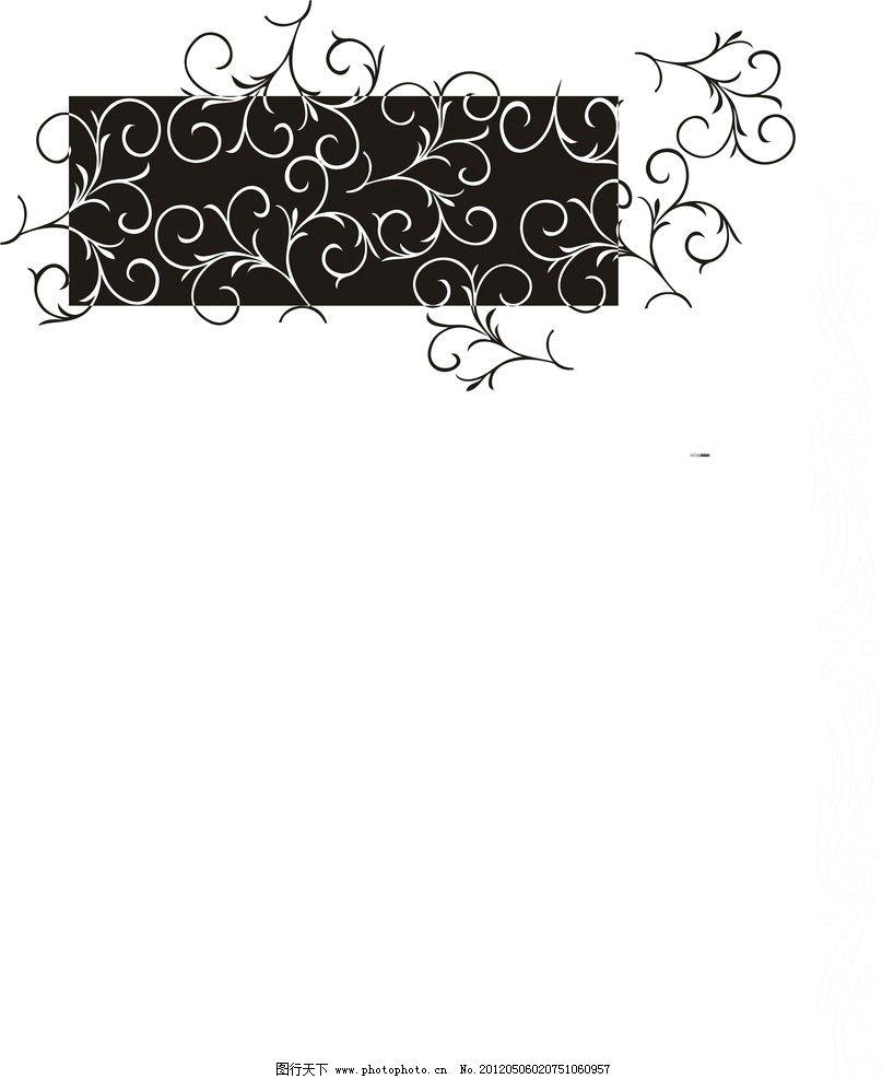 细雨花 移门腰线 黑白花 平开门 移门图案 底纹边框 设计 72dpi jpg