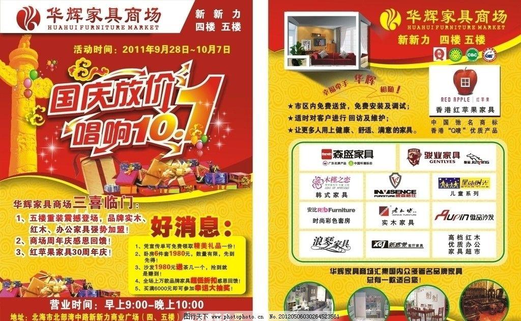 華輝家具活動宣傳單圖片