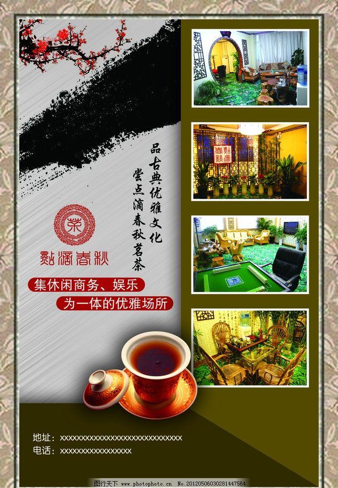 茶館電梯dm 宣傳畫 招貼 展板 海報 文化 水墨 梅花 茶杯
