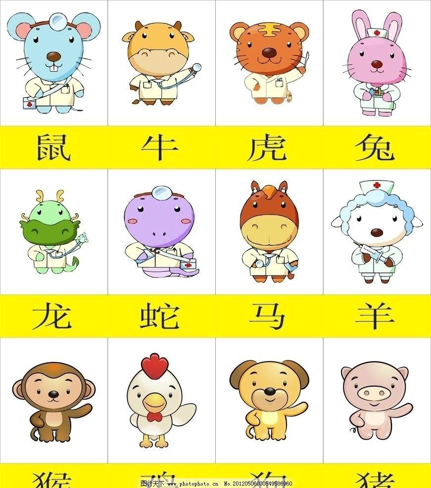 可爱的十二生肖小动物q版