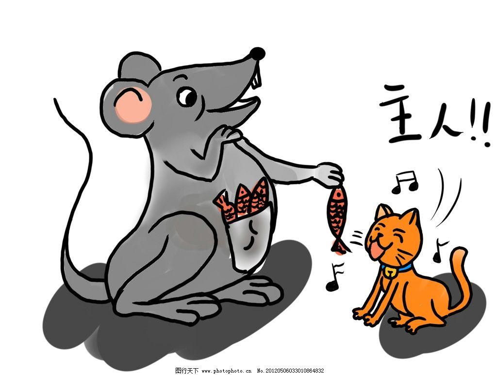廉政漫画 猫和老鼠 漫画 卡通 手绘 廉政 廉洁 psd分层素材 源文件 72