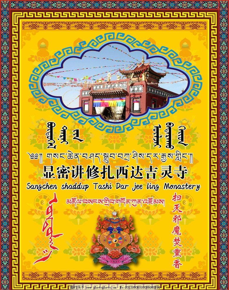 熏香包装袋 包装袋 蒙古 藏族 蒙古族 蒙文 藏文 蒙古图案 分层设计图