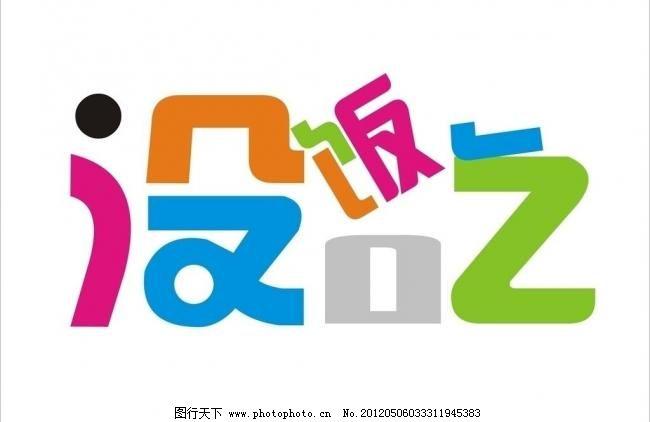 设计图库 psd分层 艺术字  cdr 广告设计 节日庆祝 美工艺术字 色彩丰