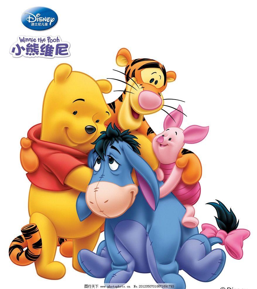 小熊维尼 老虎 图标 卡通 高清 动漫动画图片