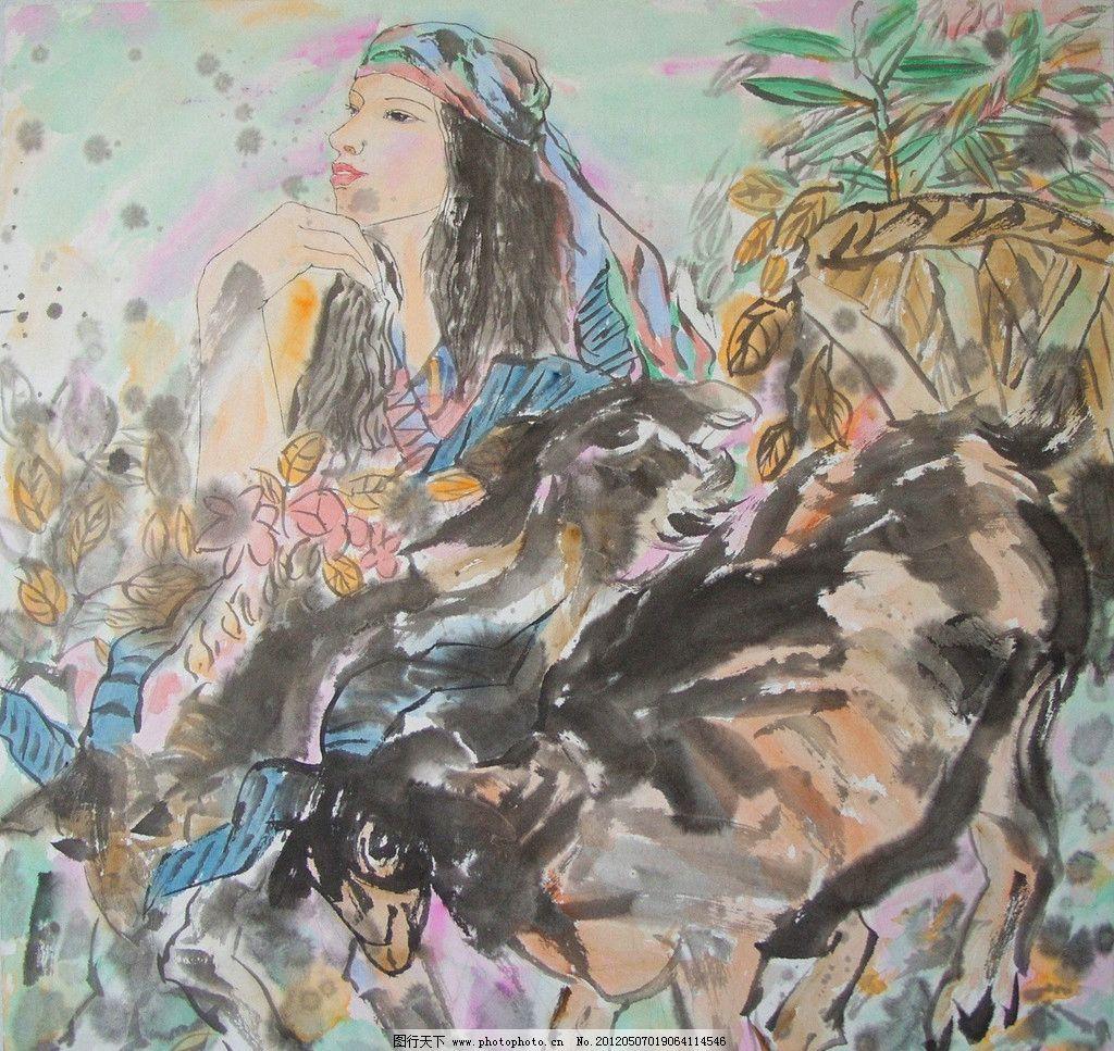 写意画 彩墨人物画 书法 大师作品 人物画 美女 女人 羊 动物 绘画