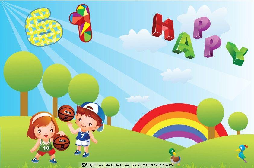 六一儿童节海报 幼儿园六一海报 小男孩 小女孩 彩虹 阳光 蓝天