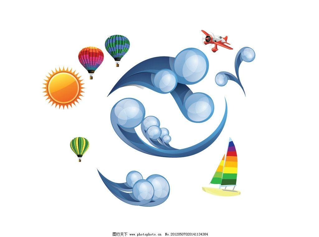 矢量图标 彩气球 帆船 水滴 水珠 太阳 热气球 其他 标识标志图标