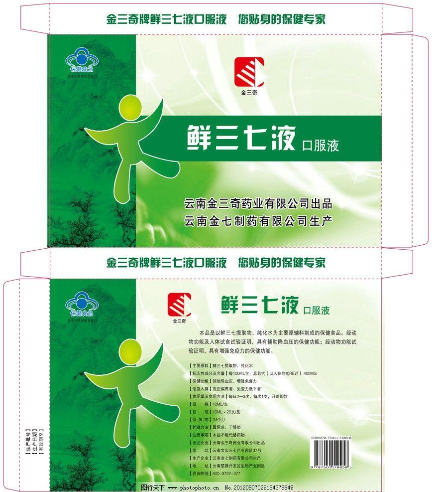 药盒 包装盒 鲜三七液 口服液 包装设计 广告设计 矢量 eps