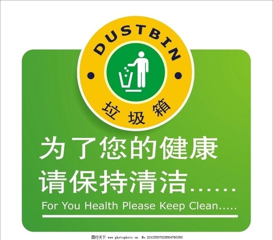 垃圾箱 垃圾桶 垃圾标识 广告设计 矢量图片