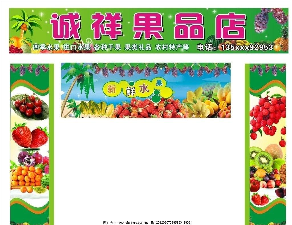 水果店 水果店招牌 水果