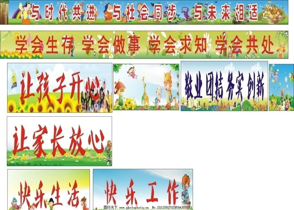 幼儿园喷绘 卡通人物和动物 天空花 草地 红色的子字 广告设计 矢量