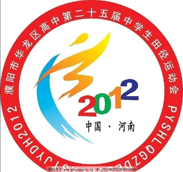 运动会图标 濮阳市 华龙区高中徽标 运动会标志 设计样式 广告设计图片