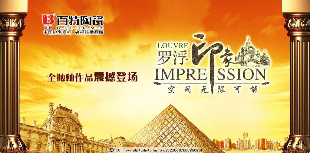 百特 百特广告 百特陶瓷 金字塔 广告设计模板 罗浮印象 海报设计 源