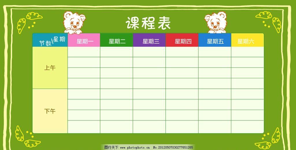 儿童课程表 小熊 蝴蝶 广告设计模板 源文件