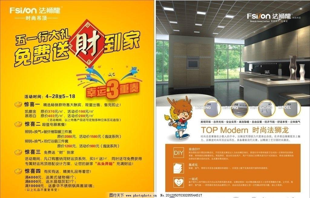 吊顶宣传单 法狮龙 cdr 矢量图 吊顶 活动宣传单 dm宣传单 广告设计