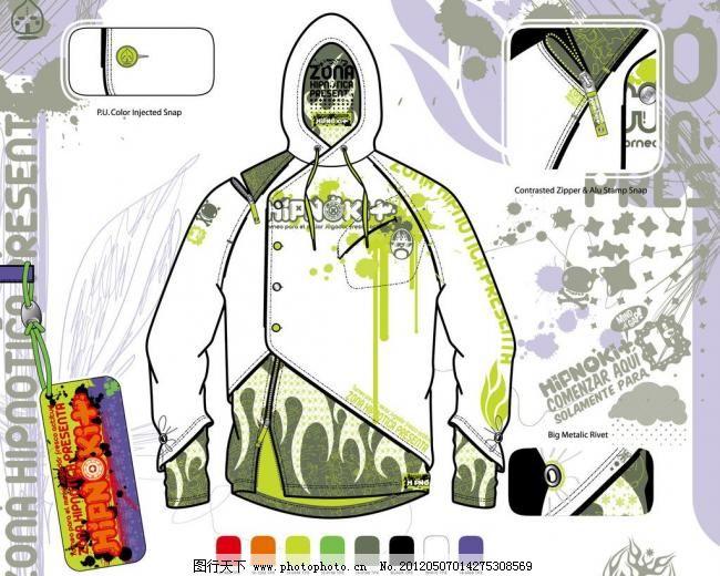 设计图案 素材 运动手稿 吊牌 色块 民族 火焰 风衣 胶印 纽扣 印花