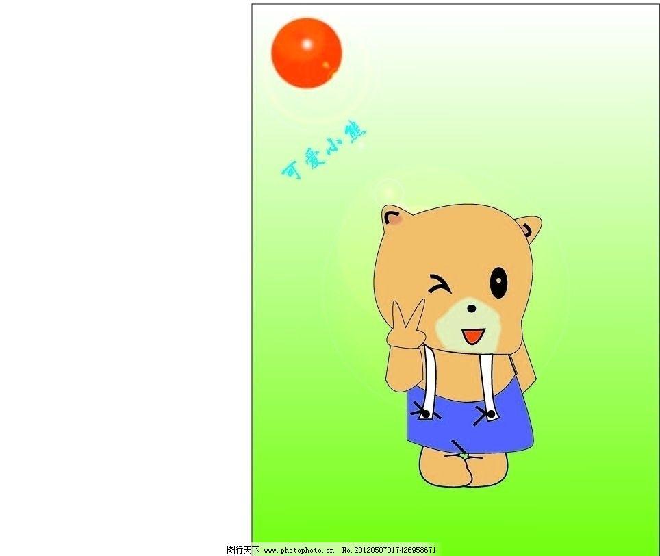 可爱小熊 可爱 小熊 动物 绿色 背景 其他生物 生物世界 矢量 ai