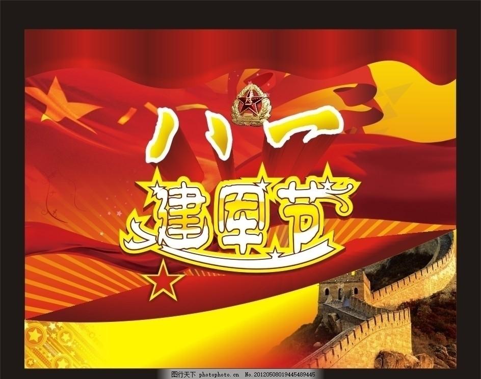 八一 建军节 八一建军节 国徽 国旗 飘带 长城 五角星 红色背景