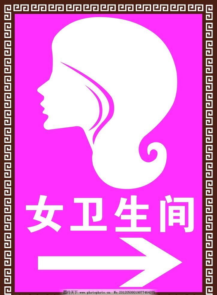 女卫生间 女洗手间 标志 厕所 公共标志 女头像 箭头 标识标志图标