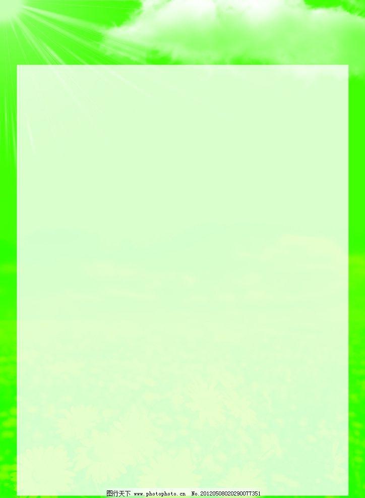 绿色 白色 大气 展板 企业 花朵 白云 透明 太阳 背景底纹 底纹边框