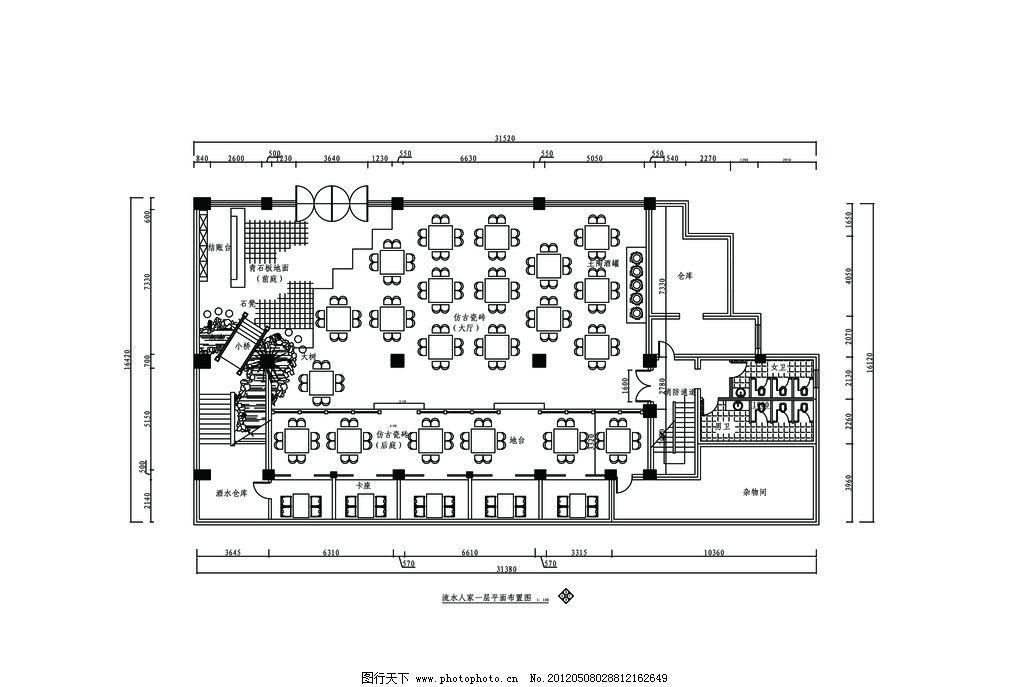 餐厅设计 施工图 平面图 立面图 餐饮空间 源文件