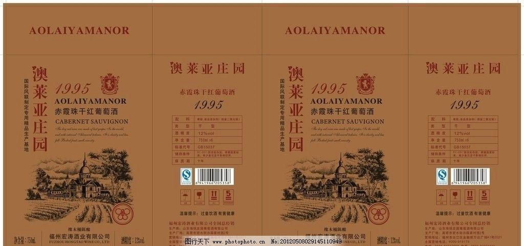 葡萄矢量 1998 英文 红酒 包装设计 广告设计 矢量酒外箱 酒包装 酒