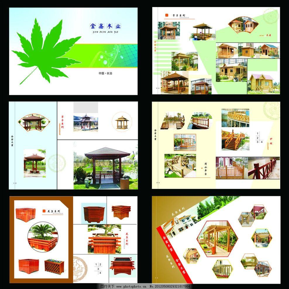 金鑫木业画册 木业 绿叶 凉亭 园艺 画册设计 广告设计 矢量 cdr