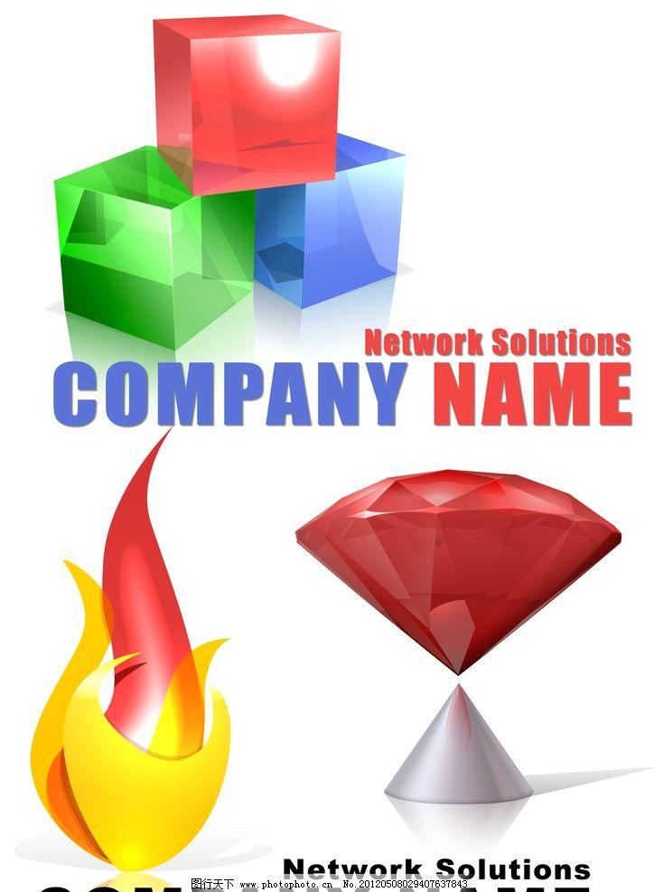 标志设计 立体方块 钻石 火苗 立体标志 企业标志 广告设计模板 源