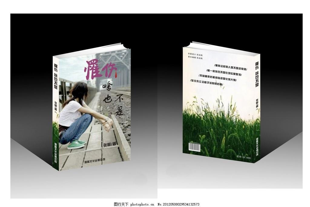 书籍封底封面 书籍 封底      包装 广告设计 矢量 cdr图片