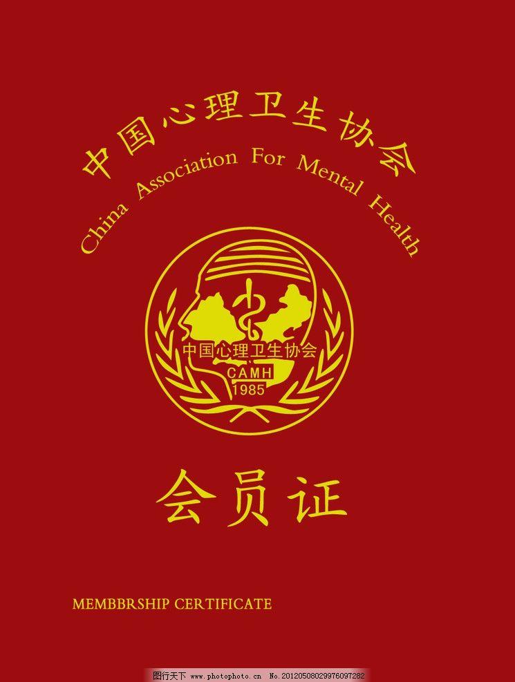中国心理卫生协会 会员证 皮 标志 名片卡片 广告设计模板 源文件 300