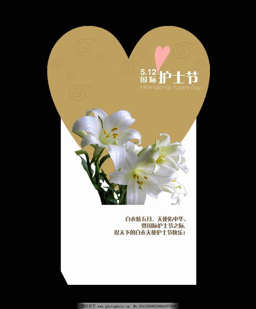 心形 百合花 护士 护士节 异形贺卡 名片卡片 广告设计模板 源文件图片