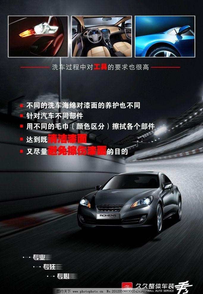 汽车海报 海报设计 海报模版 汽车尾灯 汽车坐椅 汽车侧面 汽车行驶