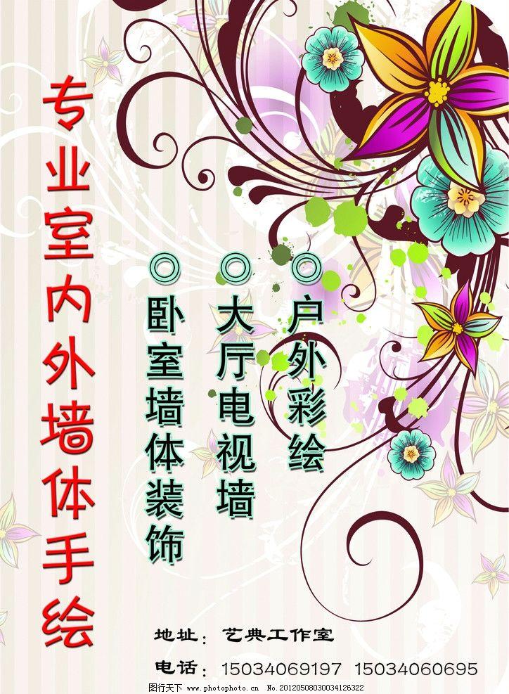 墙体手绘海报 户外喷绘 花纹 韩国花纹 字体效果 展板 展架 背景
