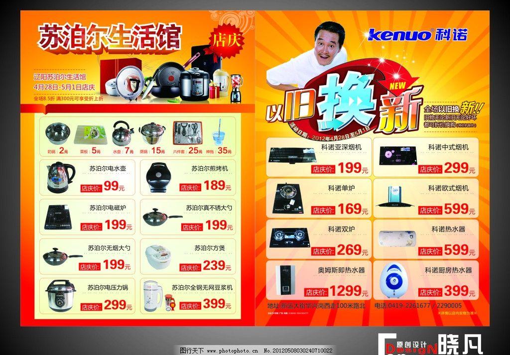 苏泊尔传单 宣传单 赵本山 电器 家电 广告设计 矢量