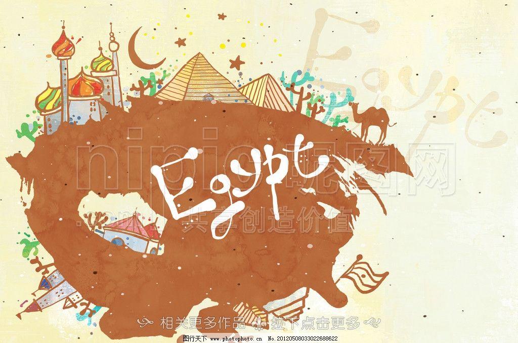 埃及金字塔广告